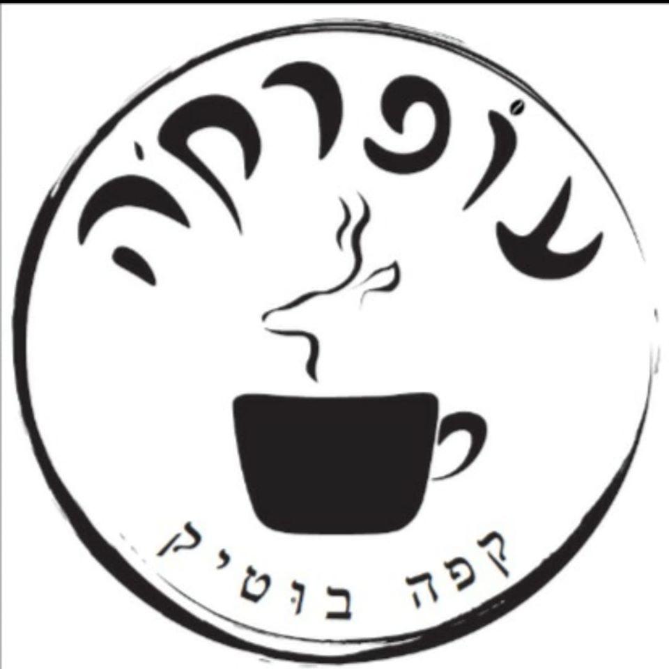 בית קפה בחולתה