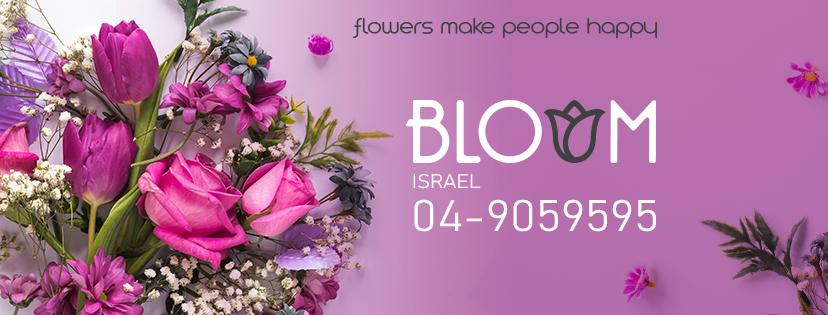 בלום פרחים ראש פינה