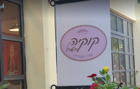 קוקיה בשביל | בית קפה בכפר גלעדי