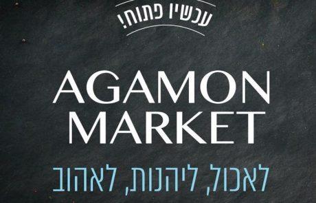 Agamon Market – אגמון מרקט
