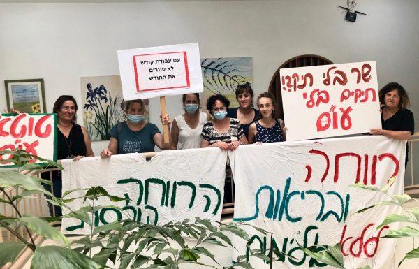 בגליל העליון מצטרפים לשביתת העובדים הסוציאליים בארץ