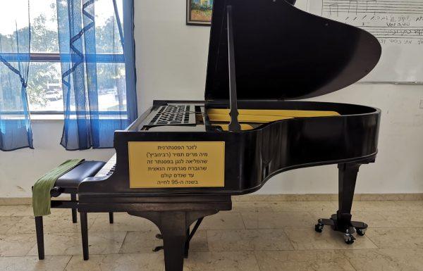 מגרמניה הנאצית לגליל – סיפורו של פסנתר