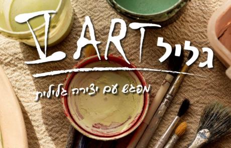 גליל Art – מפגש עם יצירה גלילית