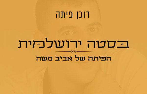 בסטה ירושלמית | אגמון מרקט
