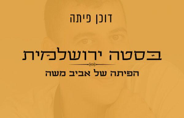 בסטה ירושלמית   אגמון מרקט
